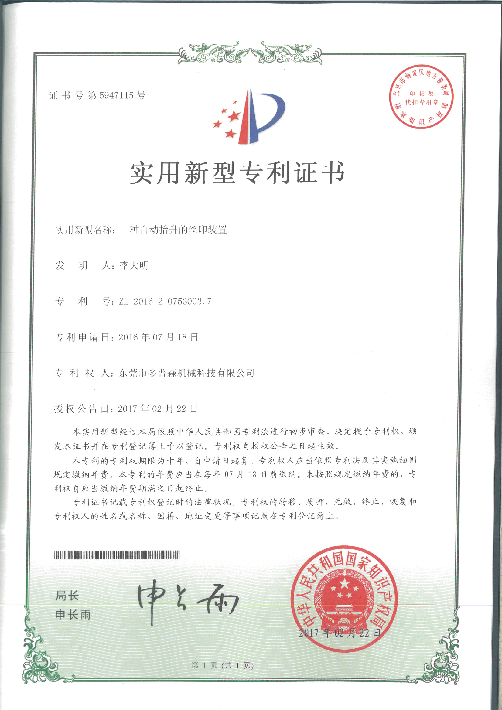 ZL for Auto Lifting Printing