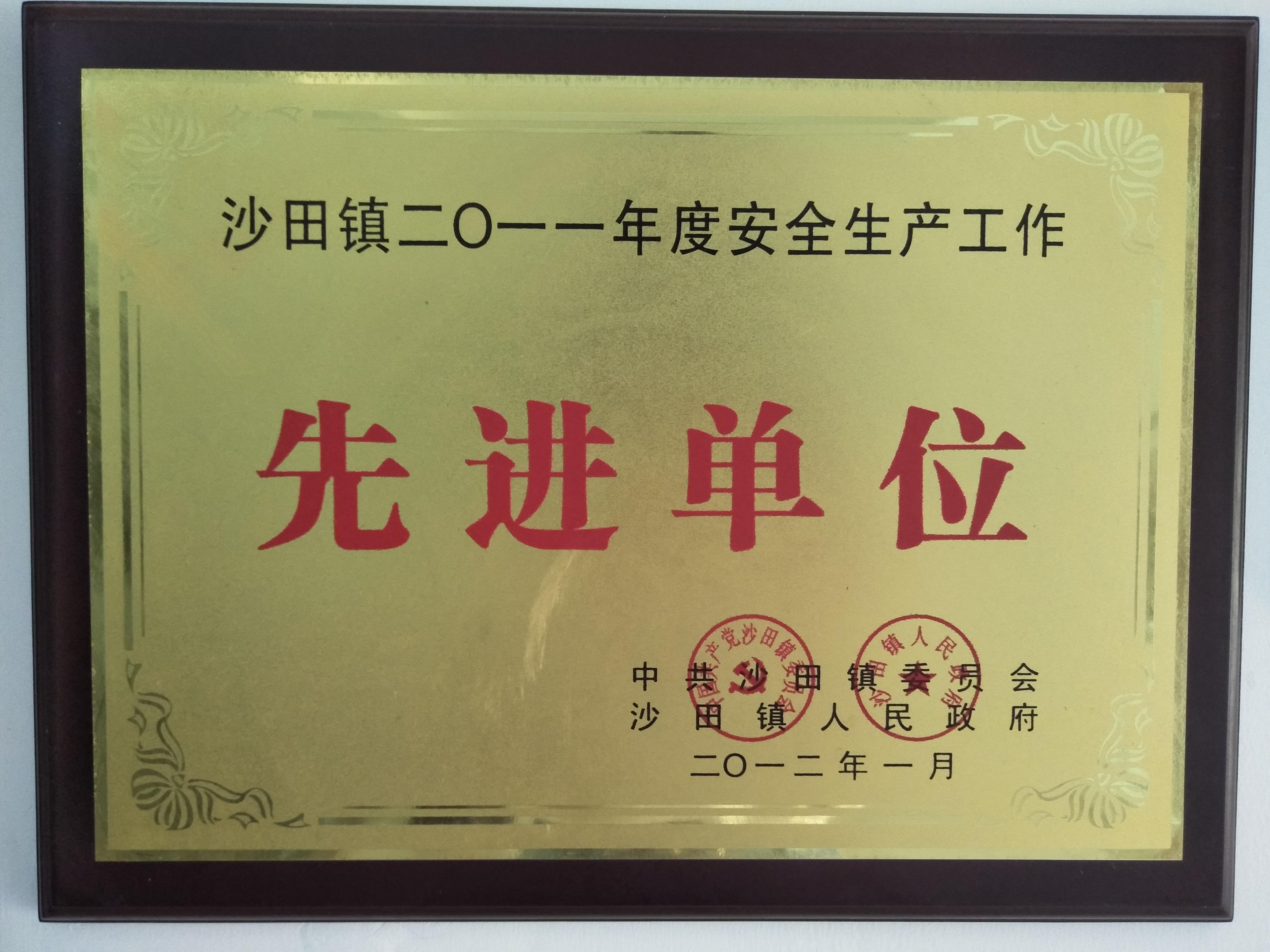 Advanced Unit Certification