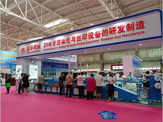KINWAH(DOPSING) Machinery attended the Qingdao International Textile Printing Industry Exhibition from June 28 to June 30, 2021.